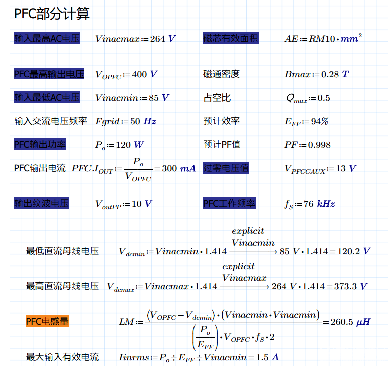 PFC计算.png