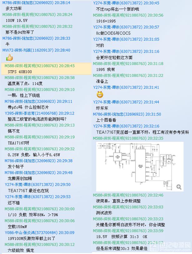 官方群交流3.png