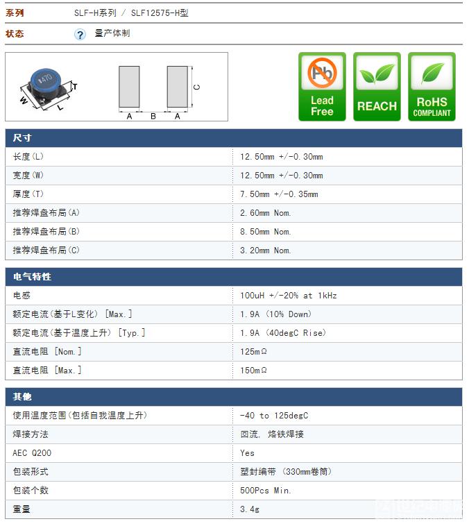 TDK电感-SLF12575.png