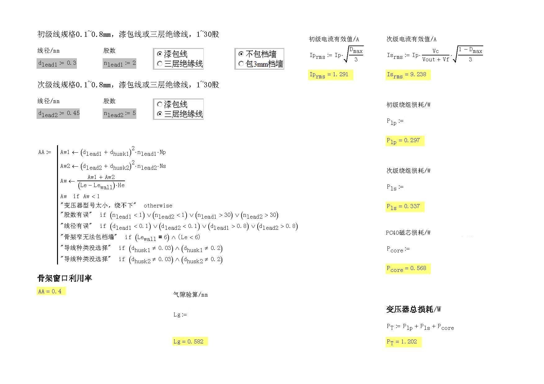 反激临界变压器计算_office_页面_2.jpg
