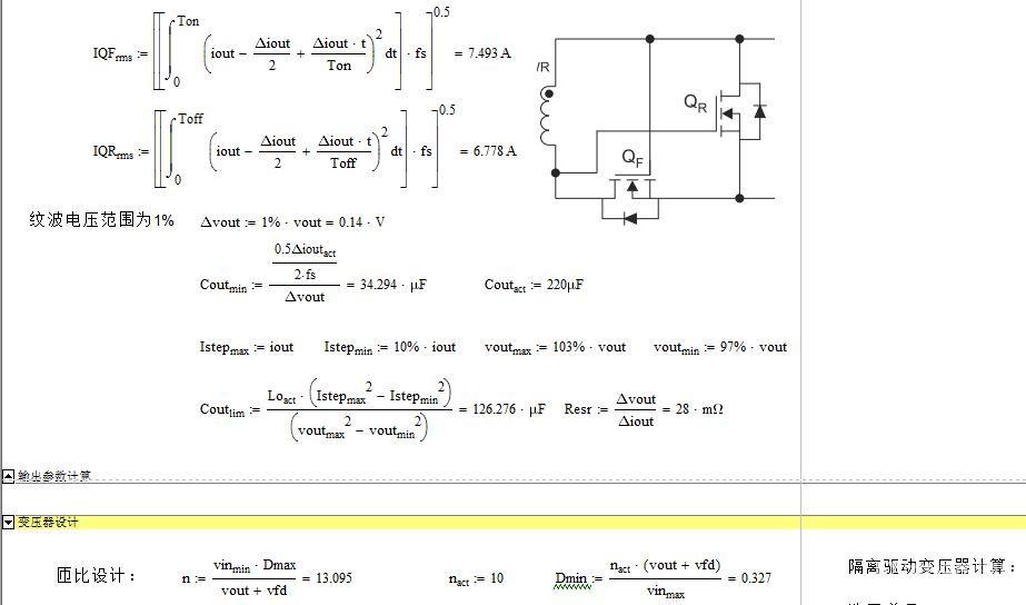 【武diy】150w的bms供电电源