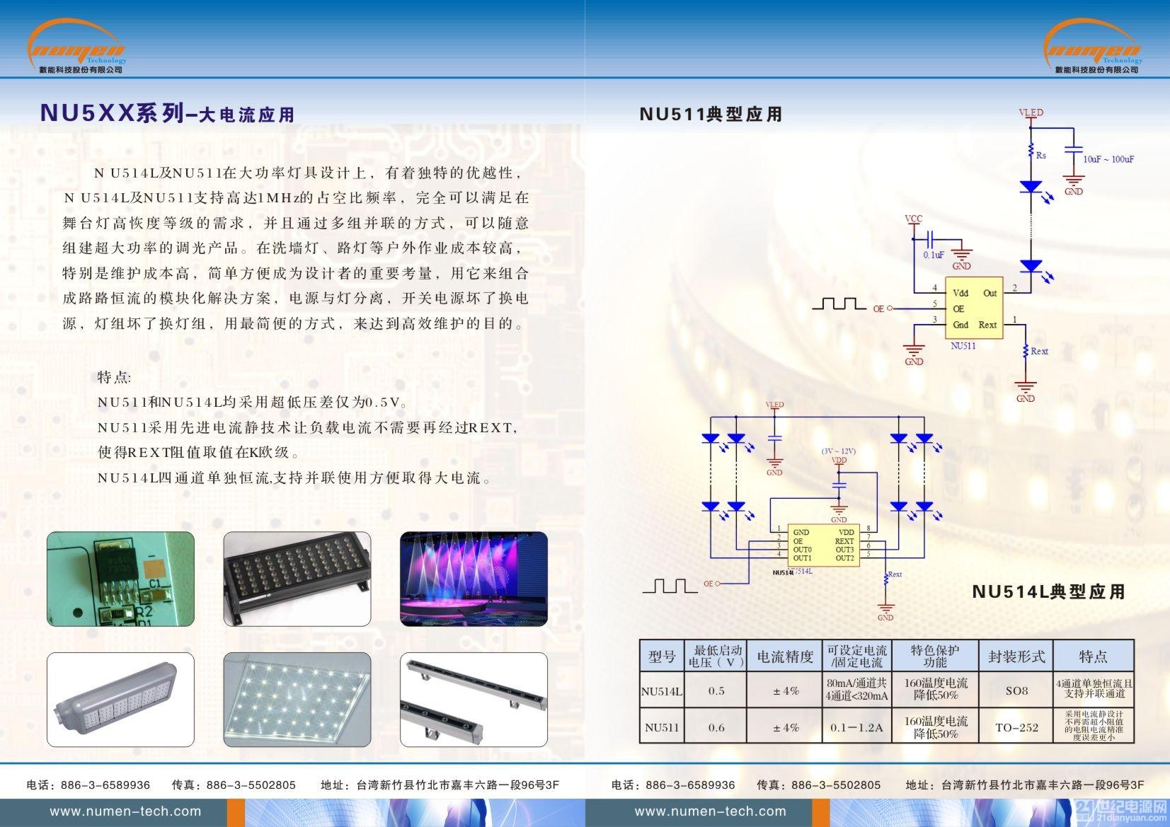 数能科技公司NU511-NU514l产品应用彩页05.jpg
