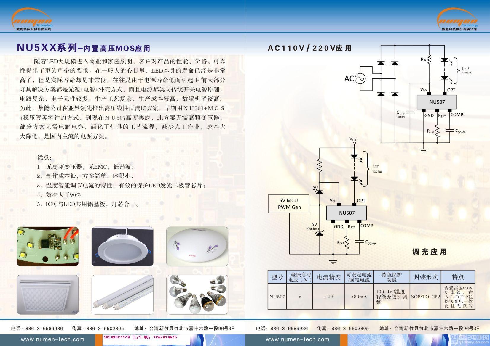 数能科技公司NU507产品应用彩页04.jpg