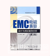 《EMC电磁兼容设计与测试案例分析-第2版》.png