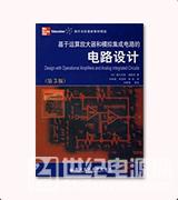 《基于运算放大器和模拟集成电路的电路设计》.png