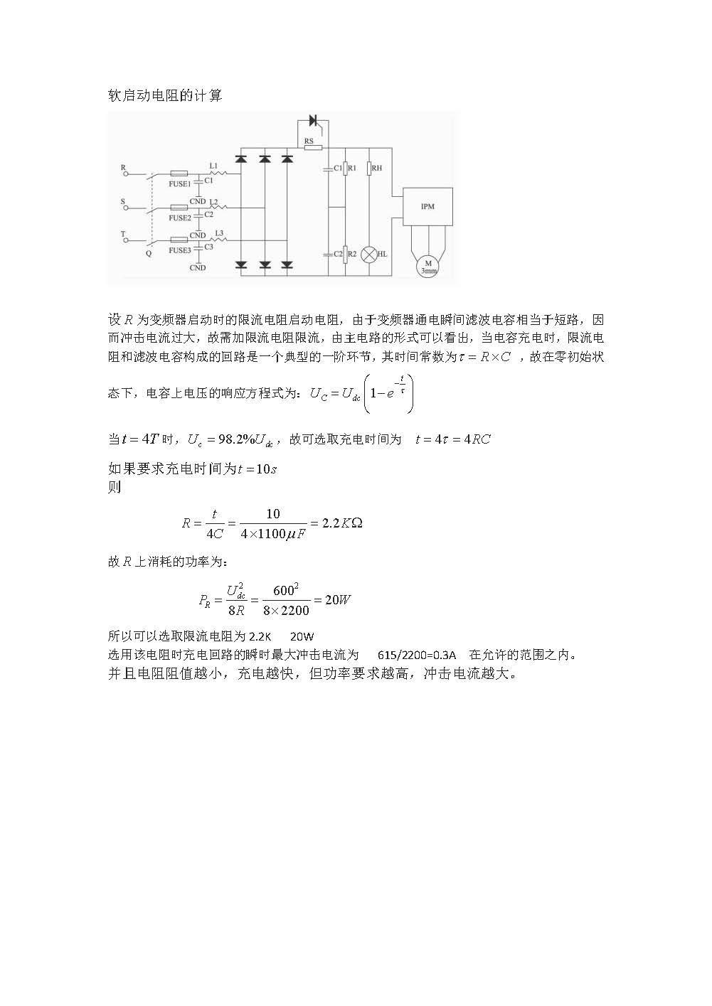 软启动电阻的计算