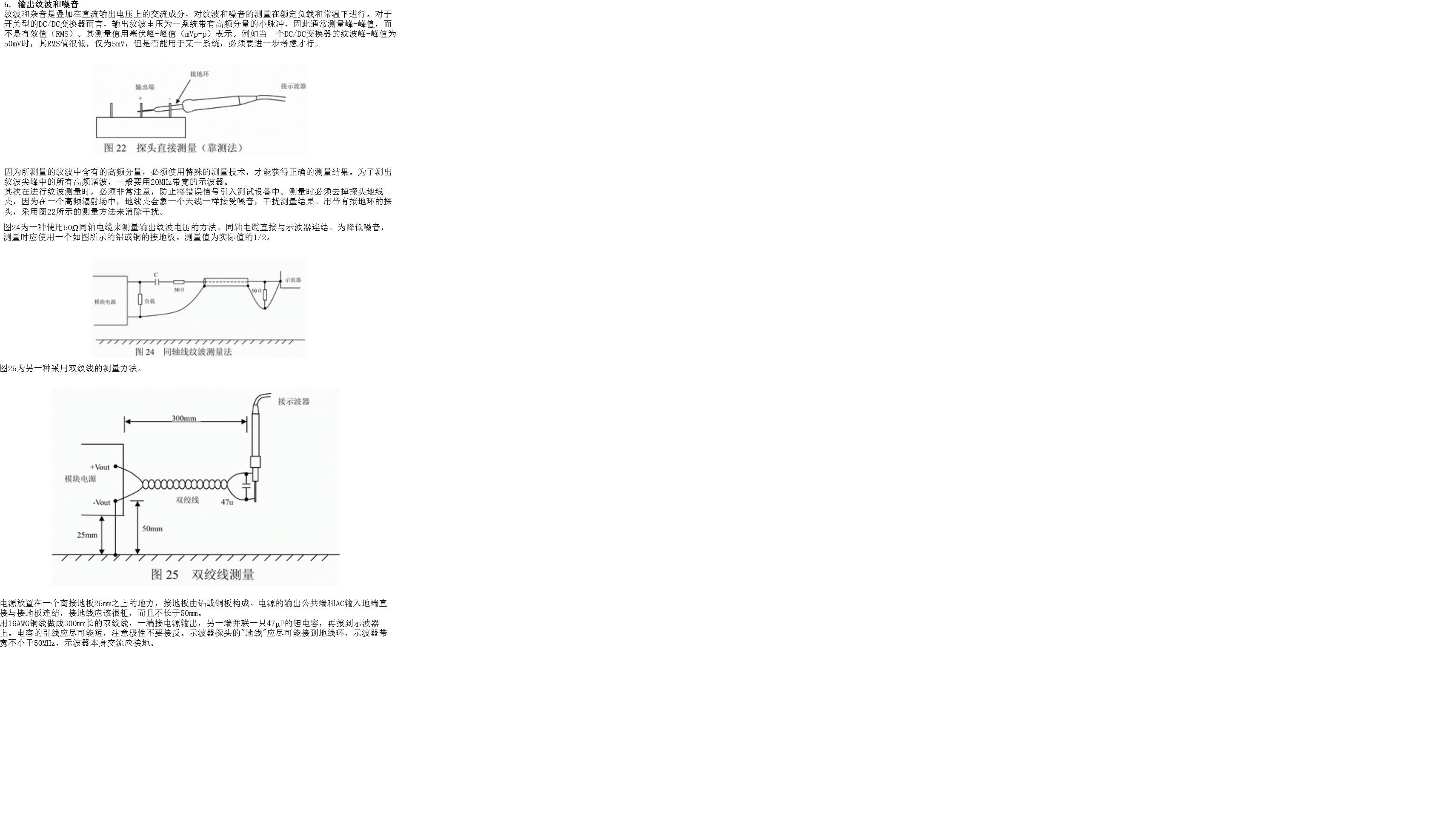 三种测试纹波方法.jpg