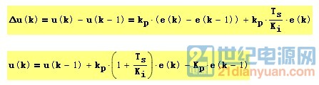 PI调节器的差分方程.jpg