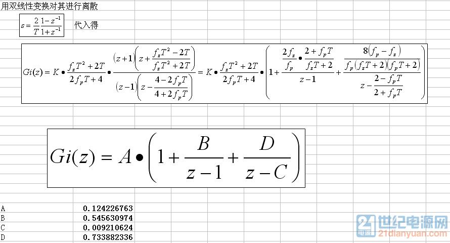 补偿环节离散化(双线性变换)