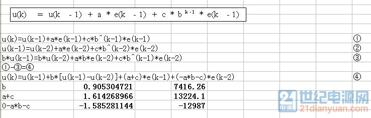 写出差分方程,此步骤完毕即可写入程序代码