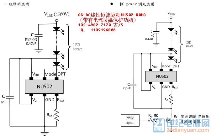 NU502一般照明应用线路图.jpg