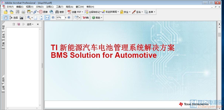 TI新能源汽车电池管理系统解决方案.jpg