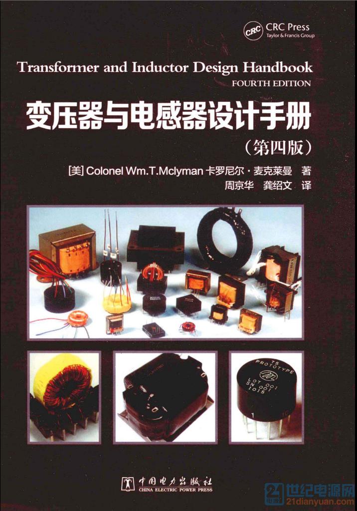 变压器与电感器设计手册([美]Colonel We.T.Mclyman 卡罗尼尔.麦克莱曼编著 周京华等.png