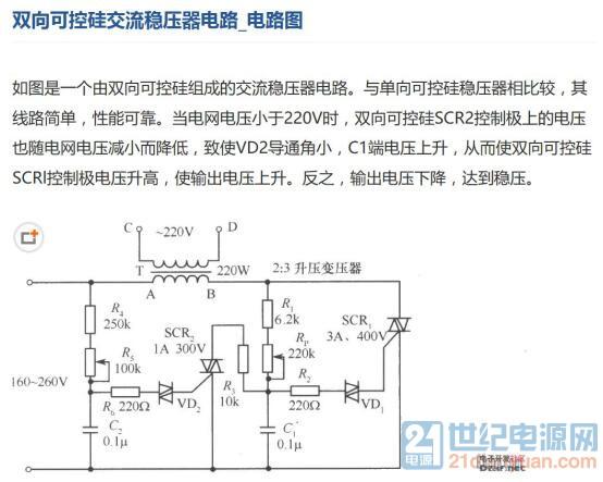 双向可控硅VS工频变压器