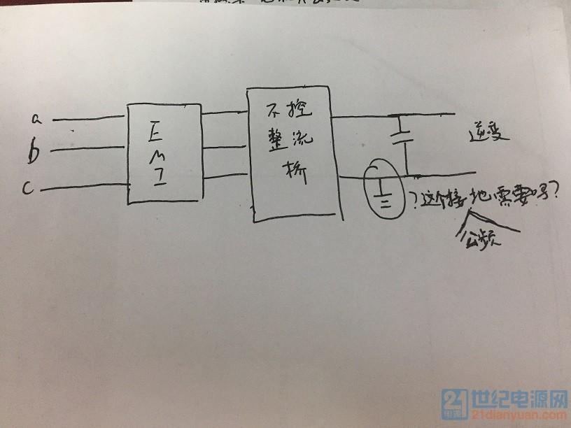 逆变器前的整流滤波电路的接地问题