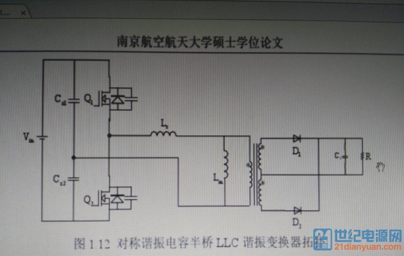 对称谐振电容半桥LLC