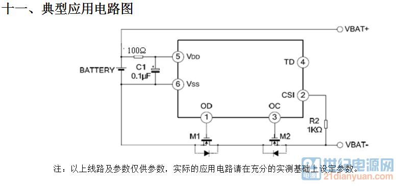 多节带保护板的18650锂电池串联使用是否有风险 综合电源技术 世纪电源网社区