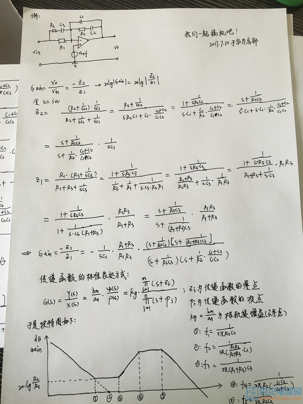三型补偿网络,传递函数推导