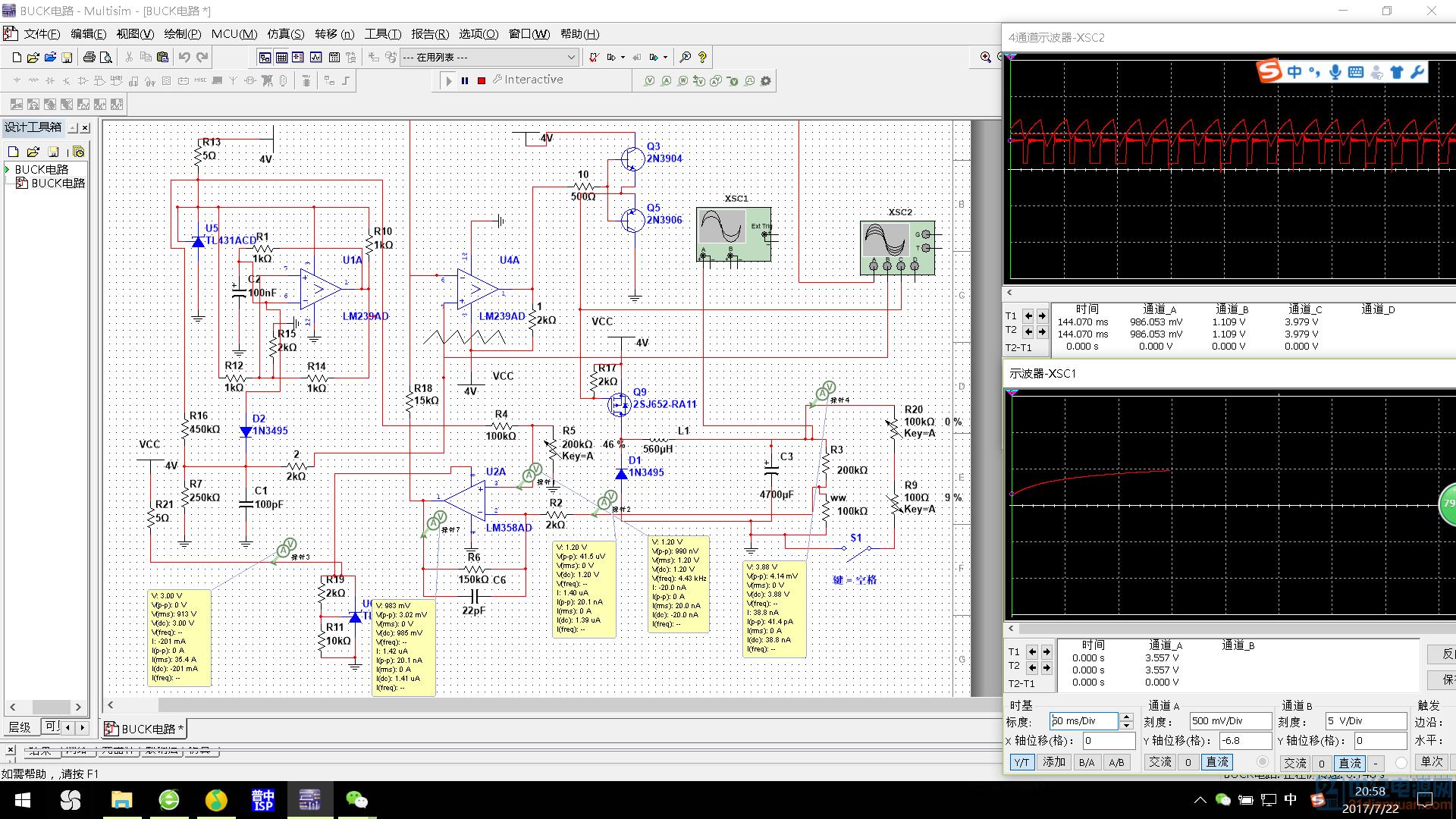 历届会议资料    大家好,我自己用multisim搭建了一个buck电路,发现