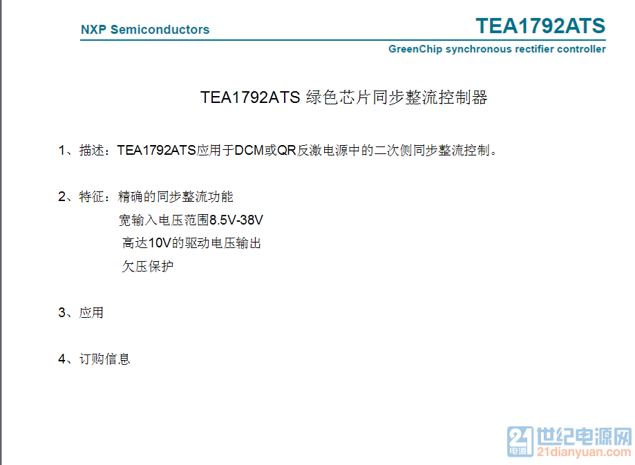 TEA-1.png