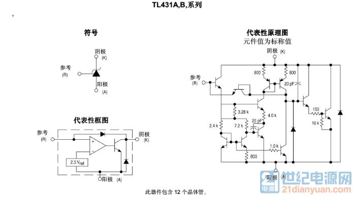 tl413损坏电路分析