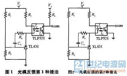 因此,采用这种接法的电路,一定要把pwm芯片的误差放大器的两个输入