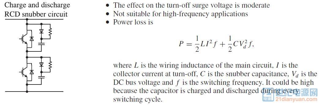 关于rcd钳位和rcd吸收电路