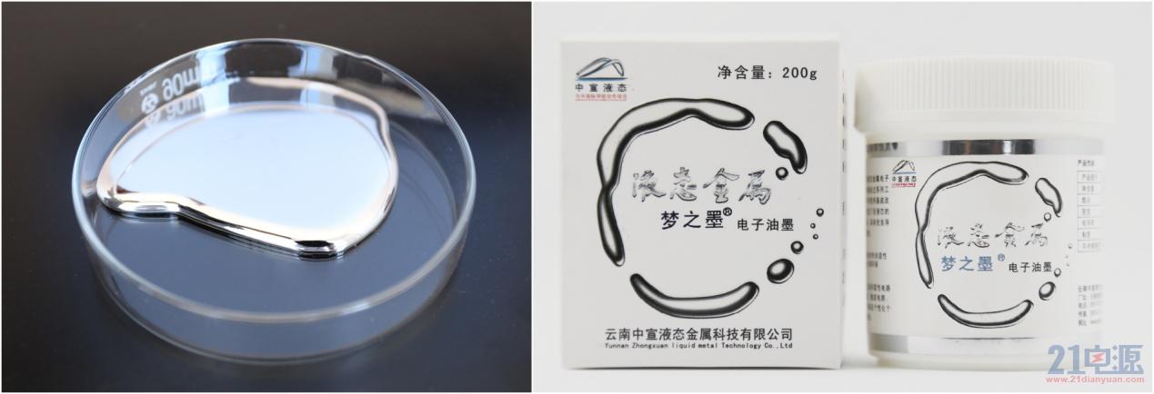 液态金属电子油墨.png