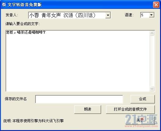 语音合成软件.jpg