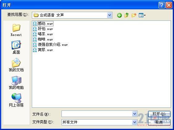 合成的语音文件.jpg