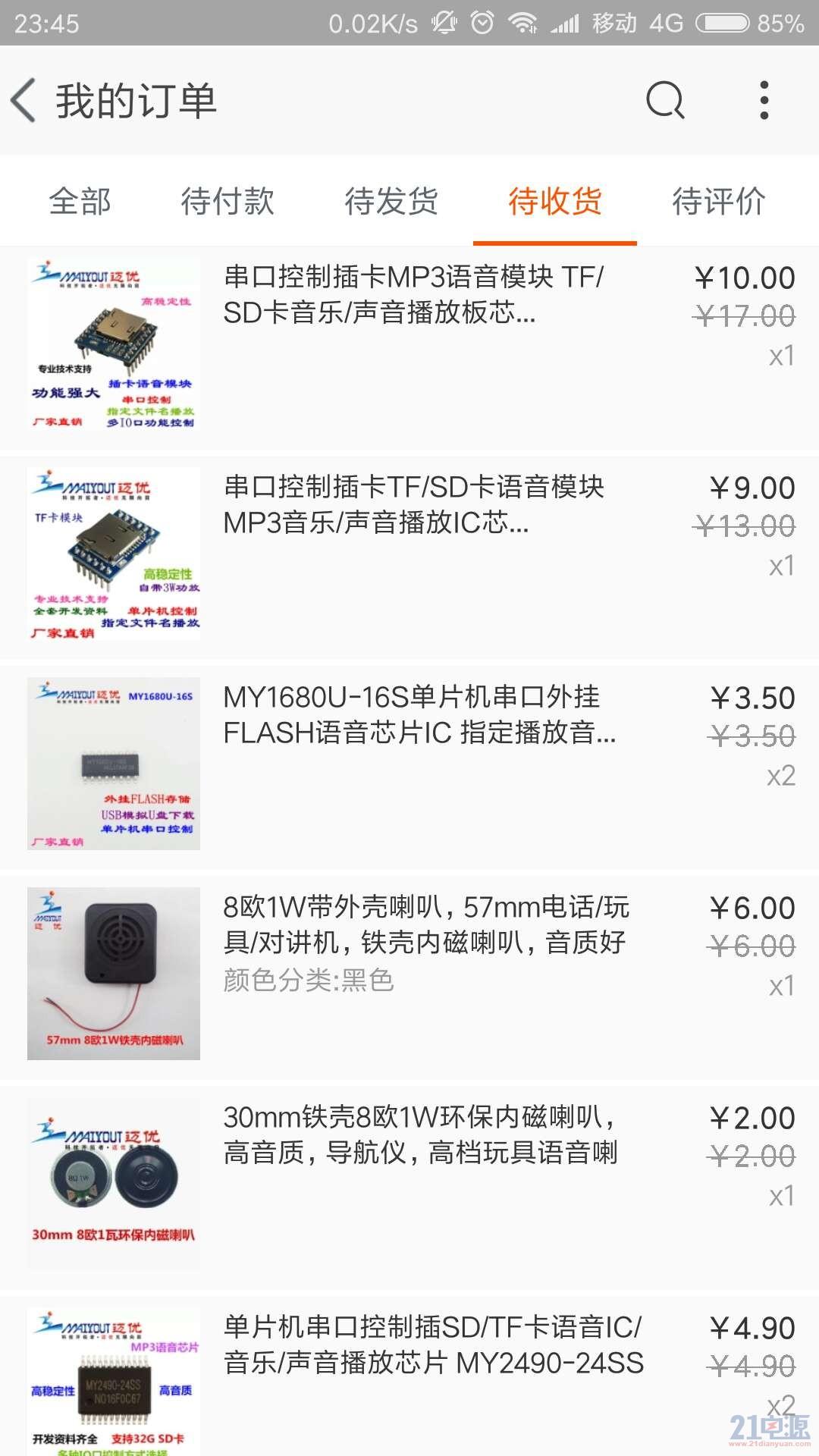 购买东东.jpg