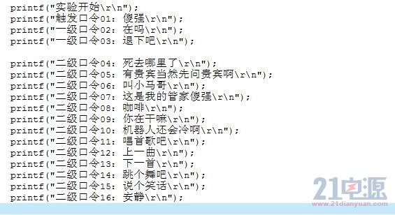 傻强语音识别测试指令.jpg
