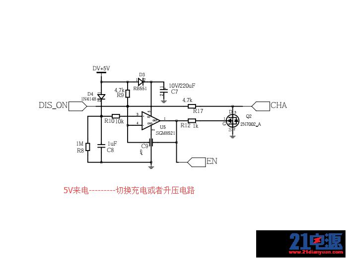 5V来电切换升压或者充电电路.png
