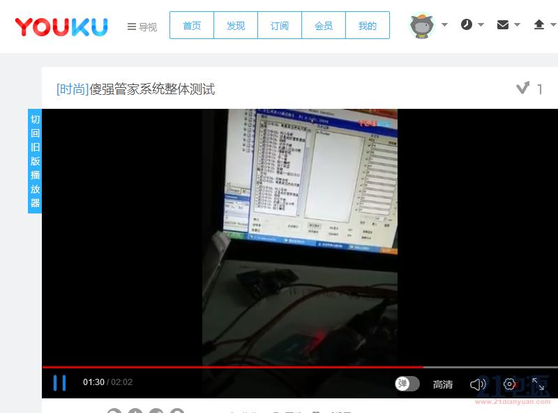 傻强管家系统整体测试视频截图.png