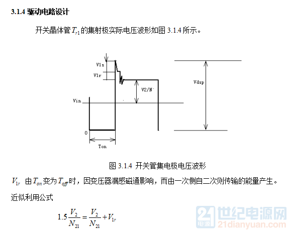 由于仿真电路的3绕组变压器采用的是理想变压器,故在初级绕组上并联一