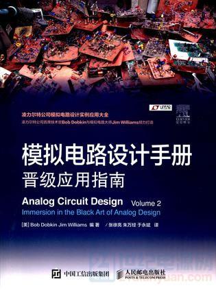 《模拟电路设计手册:晋级应用指南(Analog Circuit Design, Volume 2:Immersion in t.jpg