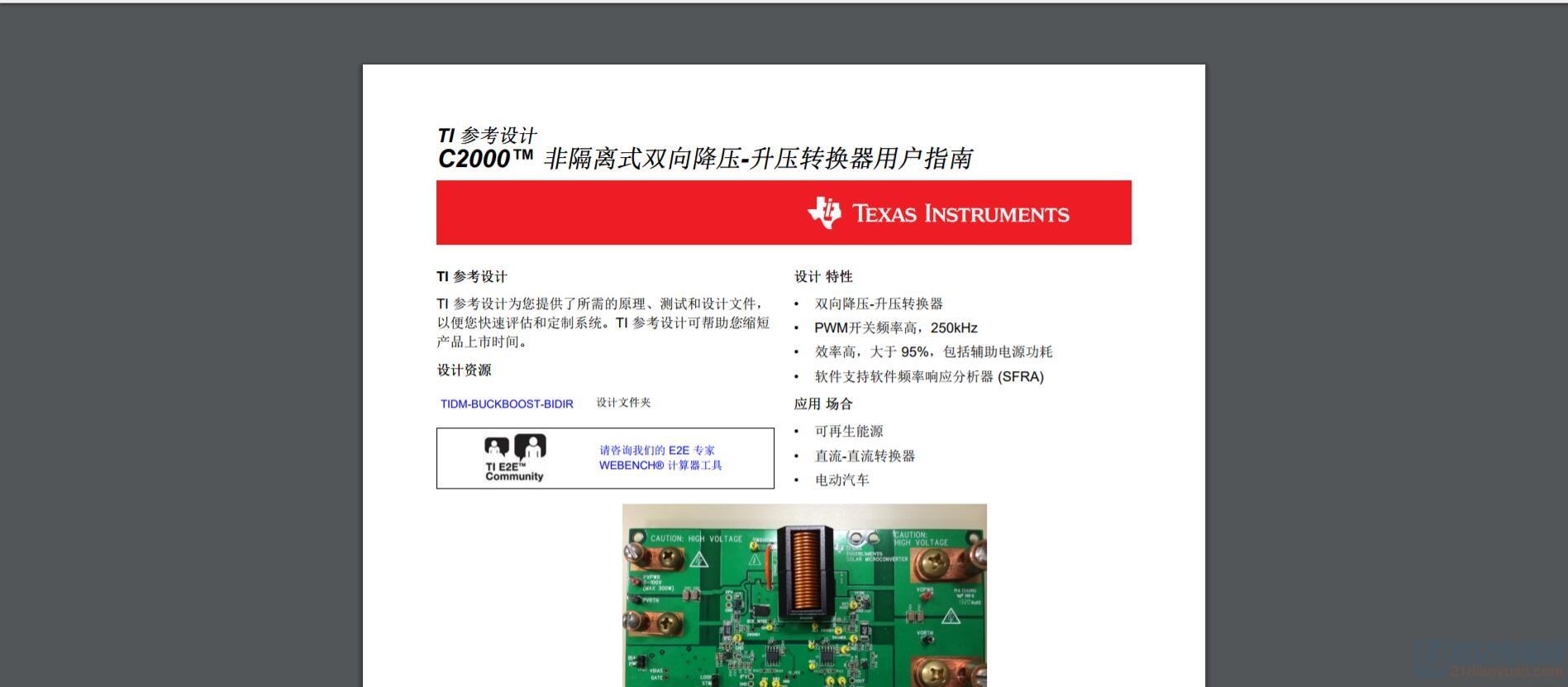 C2000™ 非隔离式双向降压-升压转换器用户指南.jpg
