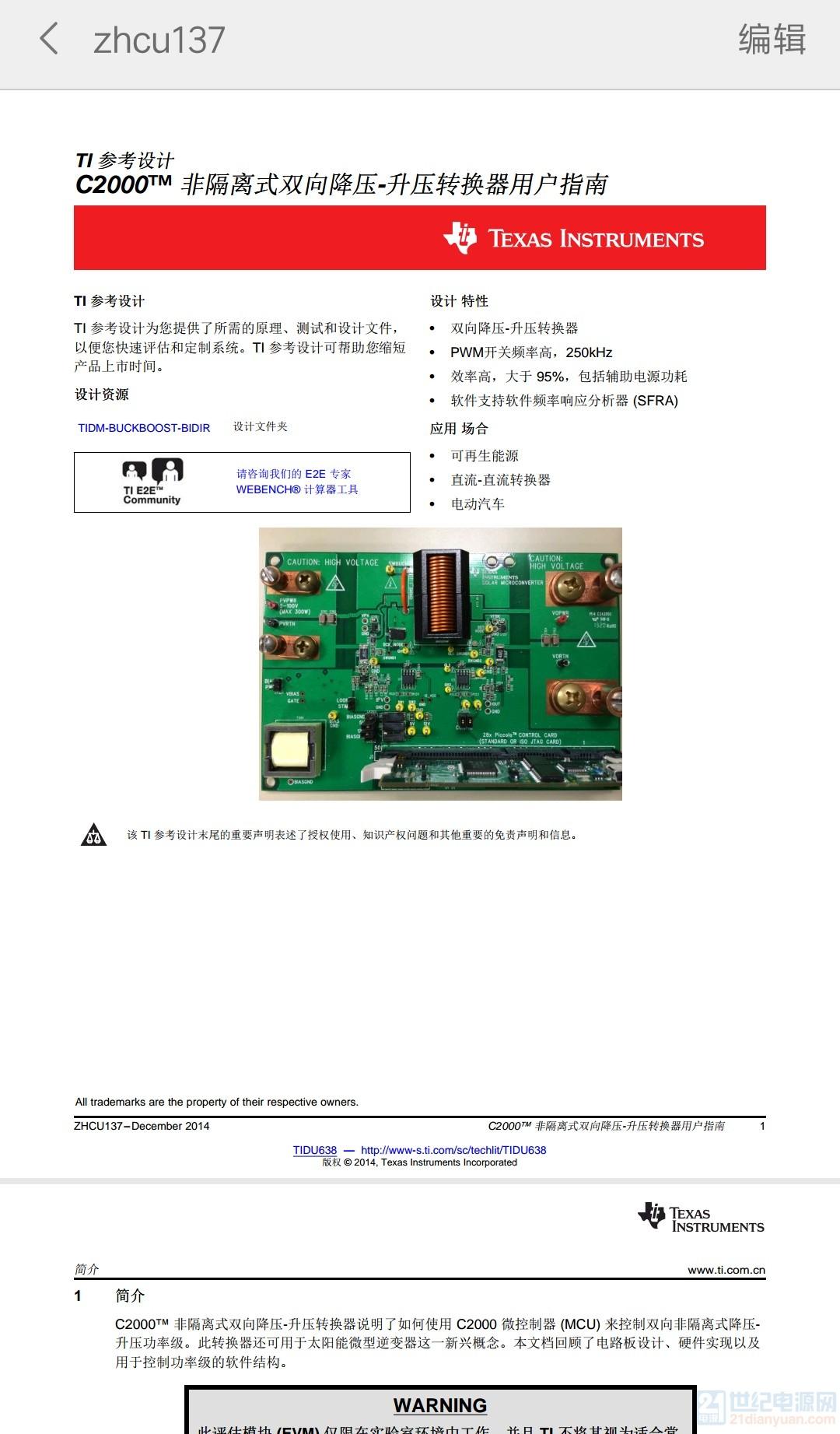 Screenshot_2018-03-31-23-49-47-327_cn.wps.moffice_eng.png