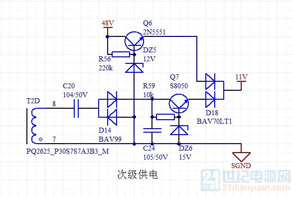 次级IC供电.PNG
