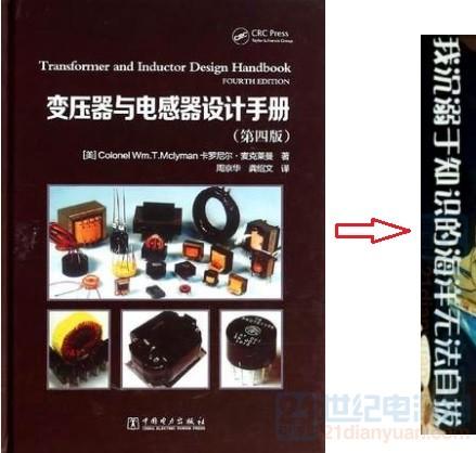 变压器与电感器设计手册.jpg