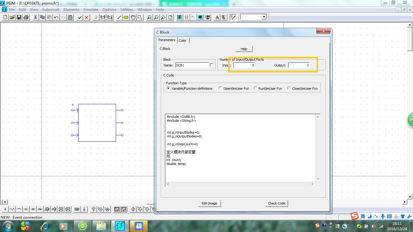 设置输入输出端口.png