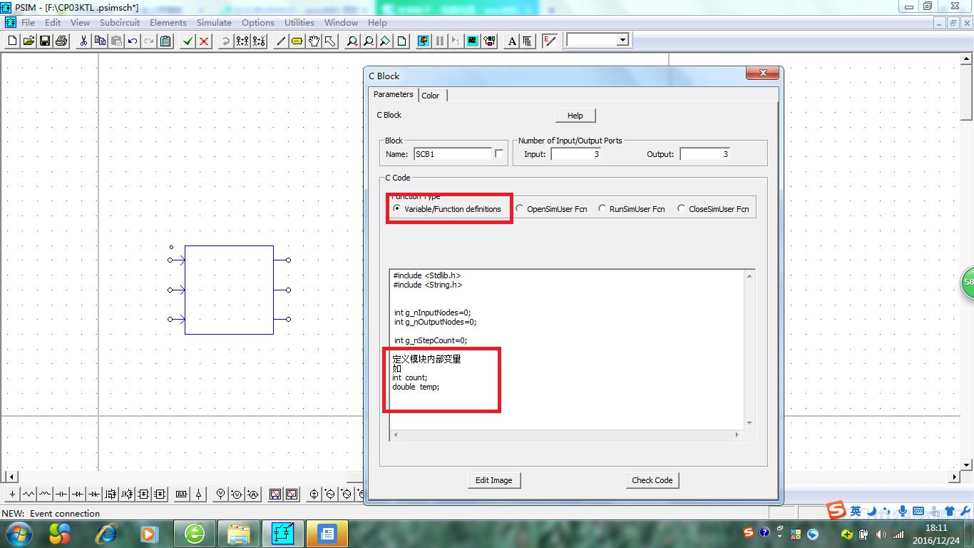 设置Cblock模块内部变量.png