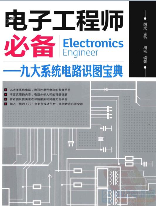 电子工程师必备.png