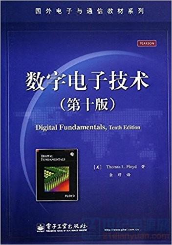 数字电子技术第10版.jpg