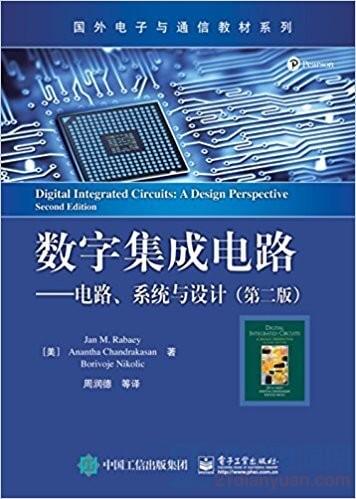 数字集成电路-电路、系统与设计第二版.jpg