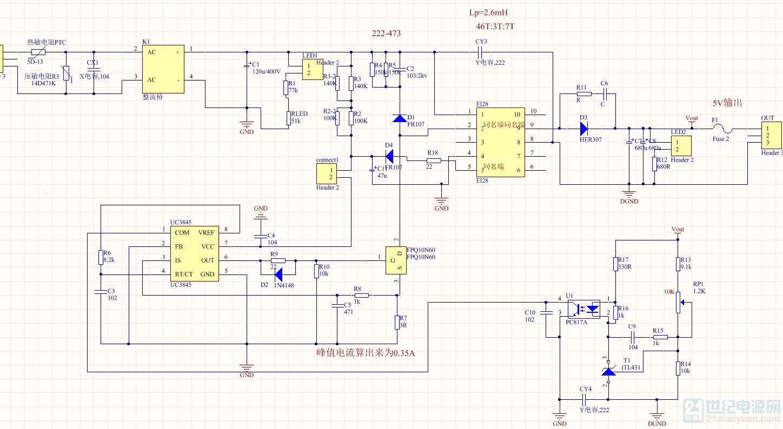 请教一下大家:3845做一个反激电源问题