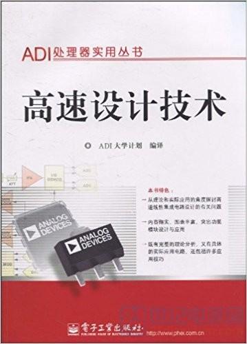 ADI高速设计技术.jpg