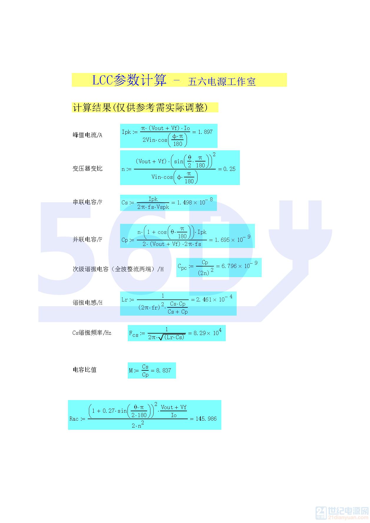 LCC电感电容计算Y_页面_2.png