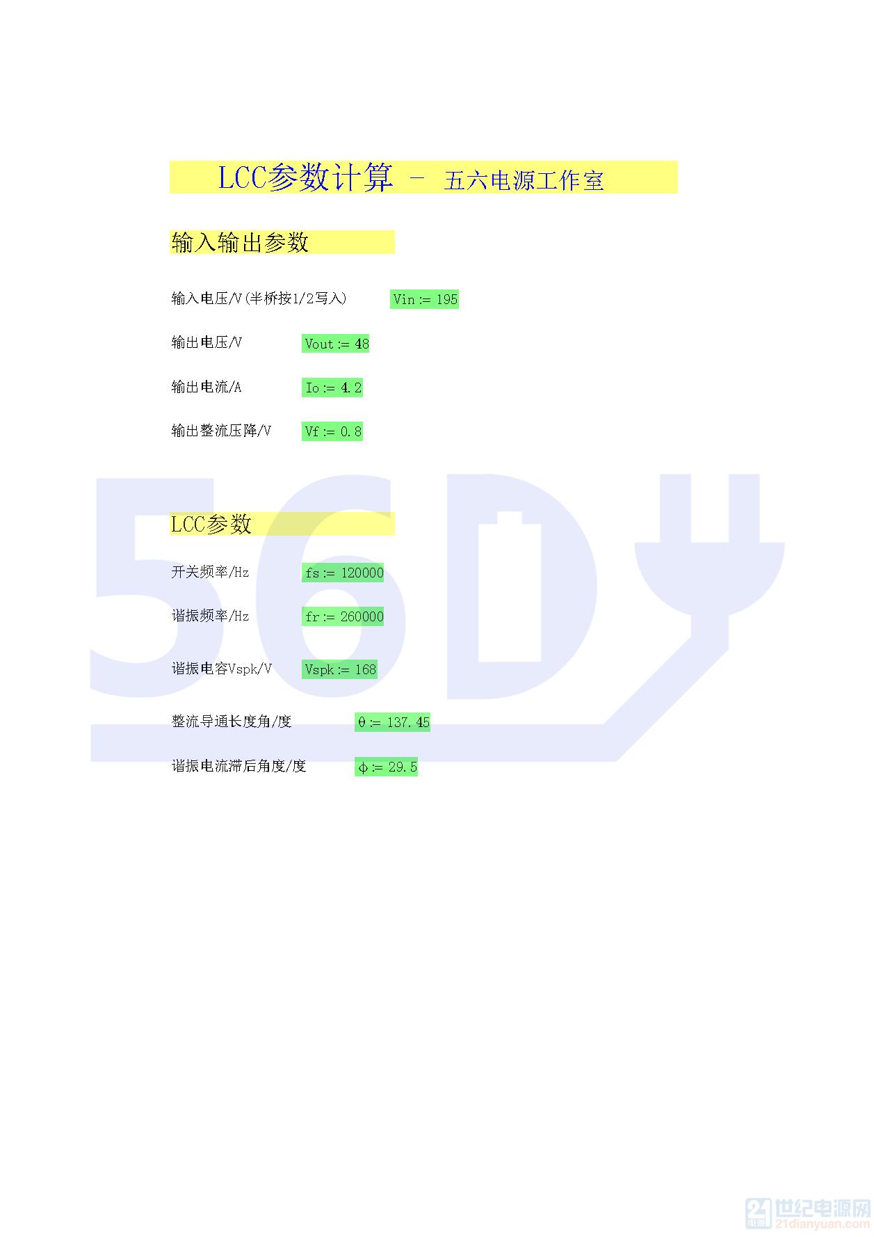 LCC电感电容计算Y_页面_1.png