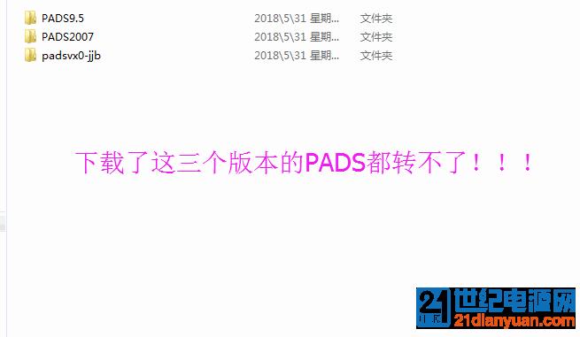 PADS格式文件.png
